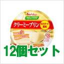 食品 - 【やさしくラクケア】【ハウス食品】クリーミープリン 12個セット カスタード風味 63g【P25Jan15】