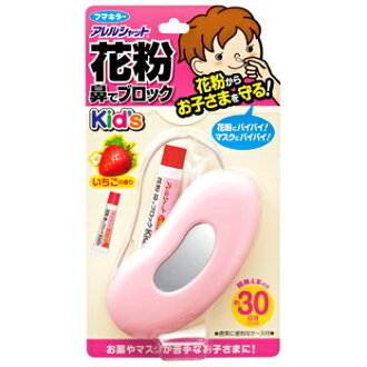 アレルシャット pollen nose block kid's strawberry tube containing 5 g 30 minutes (for kids, children) fs3gm