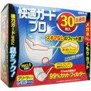 【白元アース】快適ガードプロ プリーツタイプ レギュラーサイズ 30枚入
