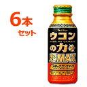 【6本セット!】【ハウスウェルネスフーズ】ウコンの力 超MAX 120ml×6本セット