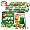 【日本デイリーヘルス】【送料無料!】【1ケース24個セット!】国産大麦若葉青汁 (3g×50袋)×24セット
