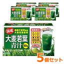 【日本デイリーヘルス】【5個セット!】国産大麦若葉青汁 (3g×50袋)×5セット