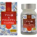 【日本製粉】アマニ油&アマニリグナン オメガ3 90粒