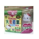 【山本漢方製薬】お徳用ハローキティの大麦若葉粉末シェーカー付き 7g×30パック