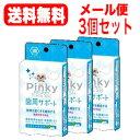 【送料無料!メール便!3個セット!】【湖池屋】ピンキーフレッシュ(Pinky FRESH)15粒×3