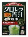 山本漢方 クロレラ100%青汁 2.5g × 22包【P25Jan15】