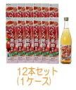 【ビネップル】ざくろ黒酢飲料 720ml 12本セット(1ケース) 【井藤漢方】【P25Jan15】
