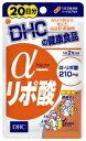【DHC】DHCの健康食品α(アルファ)-リポ酸 60日分(120粒)【P25Jan15】