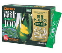【オリヒロ】青汁 スーパー100 2.5g×48包【P25Jan15】