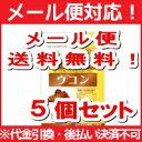 【∴メール便 送料無料!!】小林製薬の栄養補助食品 ウコン 90粒(約30日分)<たっぷり 5個セット!>