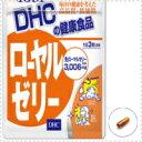 【DHCの健康食品】 ローヤルゼリー <20日 60粒>【P25Apr15】