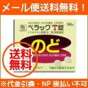 【第3類医薬品】【∴メール便 送料無料!!】【第一三共】ペラックT錠 36錠 錠剤