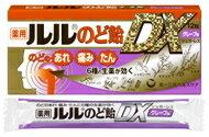 【第一三共】ルル のど飴 DX グレープ味 【医薬部外品】【P25Jan15】