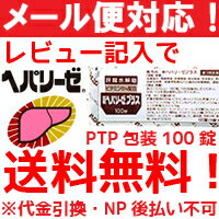 New ヘパリーゼ plus 100 tablets (PTP packaging) fs3gm