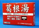 【第2類医薬品】【小太郎漢方】 葛根湯 カプレット 24錠 (カッコントウ) 「コタロー」【P25Jan15】