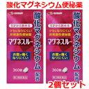 【第3類医薬品】【あす楽対応・2個セット】マグネスルー 360錠×2セット 酸化マグネシウム便秘薬