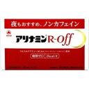 アリナミンRオフ50ml×10本入り【R・OFF】【武田薬品・タケダ】
