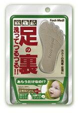 【スタジオグラフィコ】Foot-Medi (フットメジ)足用角質クリアハーブ石けん 6g【P25Jan15】