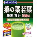 【山本漢方】お徳用 桑の葉若葉粉末青汁100% パック2.5g×56包