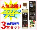 【送料無料!お得な3本セット】【日本製粉】ニップン アマニ油 186g【亜麻仁油】