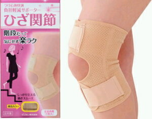 Burden reduction supporters knee joint (color: beige size: 3 L) fs04gm