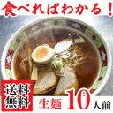 本場 喜多方ラーメン 10人前 游泉(ゆうせん)ラーメン(10食入・スープ付 しょうゆ