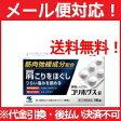 【第(2)類医薬品】【メール便対応!】コリホグス  16錠 【小林製薬】【P25Jan15】