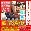 【広告の品】布団セット シングル 洗える...