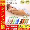 洗える 抱き枕 かわいい ふんわりフランネル抱き枕 8090...