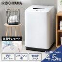 全自動洗濯機 4.5kg IAW-T451 送料無料 洗濯機 全自動 5キロ 一人暮らし ひとり暮らし 単身 新生活 部屋干し まとめ洗い アイリスオーヤマ