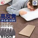 マットレス ダブル 高反発厚さ8cm MAKK8-D アイリスオーヤマ ウレタン 高反発 高反発マットレス ベッドマットレス 寝具