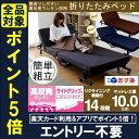 折りたたみベッド シングル 高反発折りたたみベッド OTB-KR送料無料 折り畳み 高反発