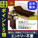 折りたたみ電動ベッド シングル OTB-TD 送料無料 折りたたみベッド リクライニング 低反発