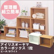 【送料無料】アイリスオーヤマ カラーボックス 1段 CX-1 組立簡単のカラーボックス 【人気】【整理棚】