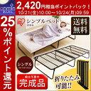 [ポイント25倍]折りたたみベッド パイプベッド シングル シンプルベッド SPB-N アイリスオーヤマ 送料無料 あす楽対応 ベッド シングル 折りたたみ 折り畳み パイプベッド シングルベッド 2つ折り 二つ折り 省スペース コンパクト スチール 簡易ベッド[P20]