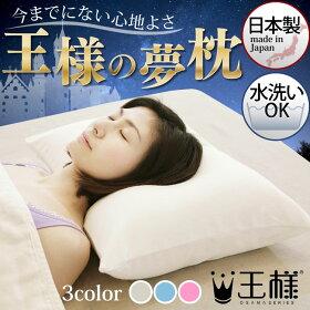 【枕安眠】王様の夢枕ピンク・ブルー送料無料【楽ギフ_包装】