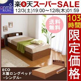 送料無料ECO木製ロングベッドシングル14215シングルベッド収納付きベッド収納シングルベッド下大容量木製ベット家具【代引不可】【クロシオ】【取寄せ品】