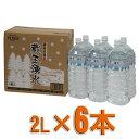 蔵王湧水 樹氷 2L 6本入り【TD】【取寄せ品】