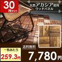 ウッドデッキ パネル 天然木 アカシア 30枚セットはめ込み式 ジョイント ウッドパネル