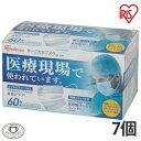 【7個セット 420枚】サージカルマスク ふつう 60枚入り SGK-60PM アイリスオーヤマ[cpir]