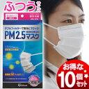【送料無料】アイリスオーヤマ ☆お得な10個セット☆ pm2.5対応マスク ふつう NPK-5PM