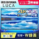 4Kе┴ехб╝е╩б╝╞т┬в▒╒╛╜е╞еье╙ 50едеєе┴ е╓еще├еп 50XUB30┴ў╬┴╠╡╬┴ е╞еье╙ TV 4K 4k 4Kе┴ехб╝е╩б╝╞т┬в е╓еще├еп ▒╒╛╜е╞еье╙ ▒╒╛╜TV LUCA еыел LUCA 4K┬╨▒■ ├╧е╟е╕ BS CS 4K еъе╙еєе░ еведеъе╣екб╝ефе▐
