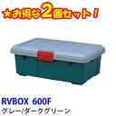 【送料無料】アイリスオーヤマ ☆お得な2個セット☆RVBOX 600F グレー/ダークグリーン[cpir]