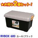 アイリスオーヤマ ☆お得な2個セット☆RVBOX エコロジーカラー 600 カーキ/ブラック新生活[SOB]