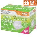 アイリスオーヤマ プリーツ型マスク NRN-60PK 幼児 インフルエンザ対策 風邪予防 花粉症対策 ウイルス対策【HLS_DU】【RCP】