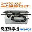 【送料無料】アイリスオーヤマ 高圧洗浄機 FBN-604 ホワイト 45%節水【洗車】【降灰対策】【除染】【ガンコ汚れ】[在庫処分]