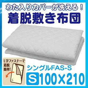シングル 敷き布団 アレルギー アイリスオーヤマ