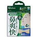 アイリスオーヤマ 鼻腔拡張テープ 肌色 4枚入り BKT-4H[cpir]
