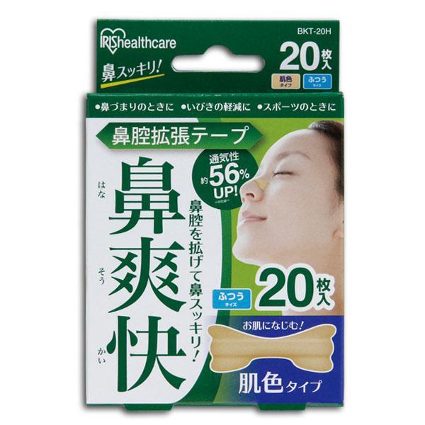アイリスオーヤマ 鼻腔拡張テープ 肌色 20枚入り BKT-20H