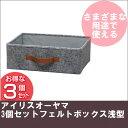 【送料無料】≪3個セット≫フェルトボックス 浅型 FEB-3...